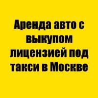 Аренда авто с выкупом лицензией под такси в Москве