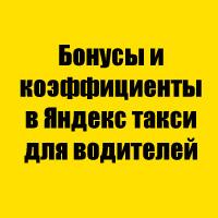 Бонусы и коэффициенты в Яндекс такси для водителей