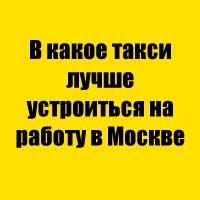 В какое такси лучше устроиться на работу в Москве