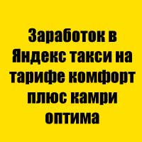 Заработок в Яндекс такси на тарифе комфорт плюс Камри Оптима