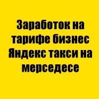 Заработок на тарифе бизнес Яндекс такси на мерседесе