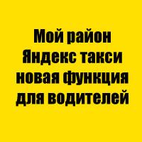 Мой район Яндекс такси функция для водителей