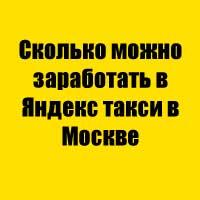 Сколько можно заработать в Яндекс такси в Москве