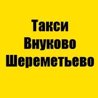 Такси Внуково Шереметьево