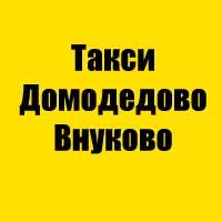 Такси Домодедово Внуково