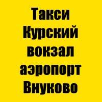 Такси Курский вокзал аэропорт Внуково