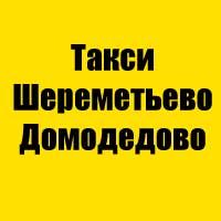 Такси Шереметьево Домодедово