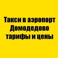Такси в аэропорт Домодедово тарифы и цены