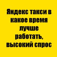 Яндекс такси в какое время лучше работать, высокий спрос