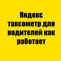Яндекс таксометр для водителей как работает