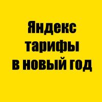 Яндекс тарифы в новый год