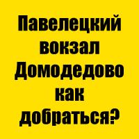 Павелецкий вокзал Домодедово как добраться?