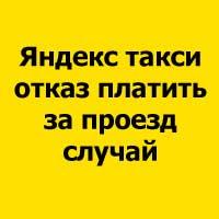 jandeks-taksi-otkaz-platit-za-proezd-sluchaj