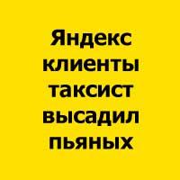 jandeks-klienty-taksist-vysadil-pjanyh-passazhirov