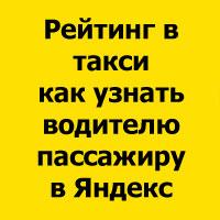 rejting-v-taksi-kak-uznat-voditelju-passazhiru-v-jandeks