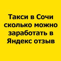 taksi-v-sochi-skolko-mozhno-zarabotat-v-jandeks-otzyv