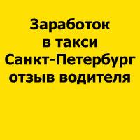 zarabotok-v-taksi-sankt-peterburg-otzyv-voditelja