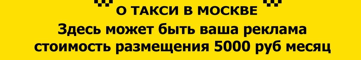 О такси в Москве