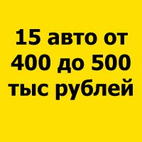 15 cars from 400 to 500 thousand rubles