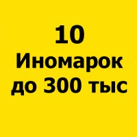 Foreign cars 10 cars up to 300 thousand rubles that you can buy