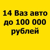 14 VAZ cars up to 100,000 rubles